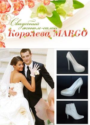 Свадебный салон Королева Margo (Красноярск) | Туфли для невесты от