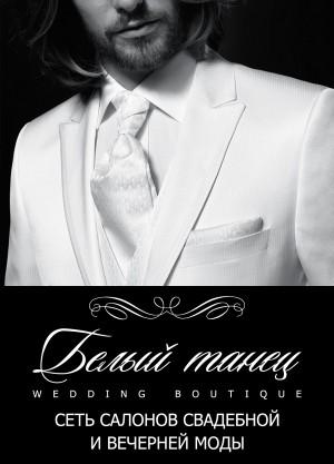 Свадебный салон Белый танец (Красноярск) | 28 свадебных костюмов